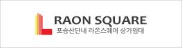 포승산업단지내 고수익 안전투자처(주차장 상가 분양)