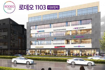 소사벌 상가건물 분양중!!  '로데오1103 더브릿지'