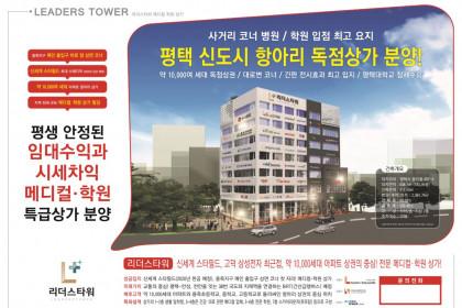 평택 용이동(용죽지구) '더리더스타워' 상가 분양/임대!!